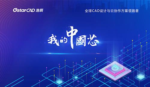 """""""我的中国芯""""——国产CAD技术发展研讨会"""