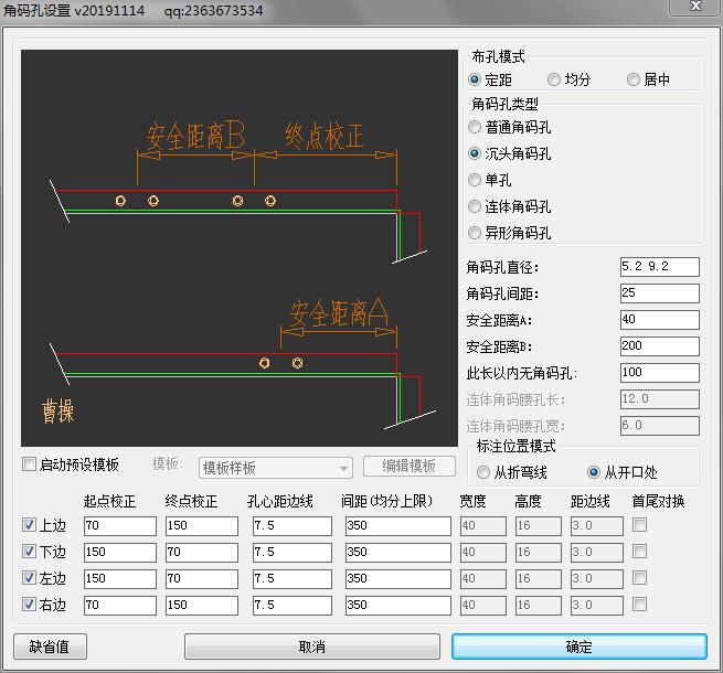 曹操鋁單板軟件