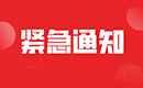 """中国勘察设计协会关于介绍""""浩辰CAD软件、浩辰CAD看图王免费使用公益活动""""的通知"""