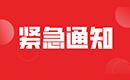 广东勘察设计关于携手浩辰CAD免费提供软件的通知