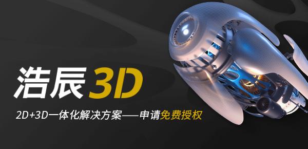 浩辰3D 2020强势发布|更适合中国制造业的3D软件