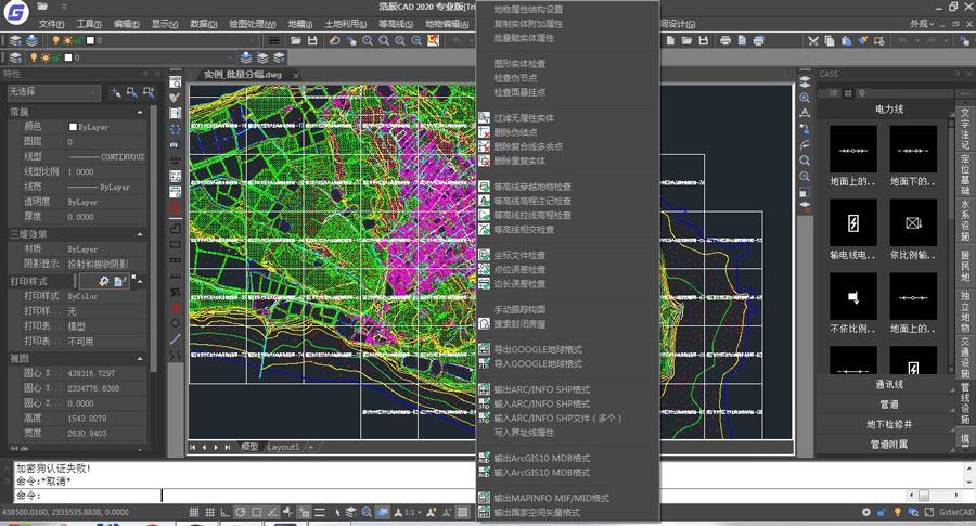 CASS地形地籍成图软件11