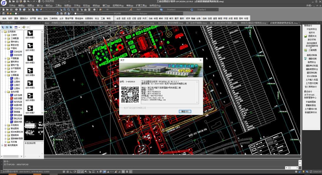 飞时达工业总图设计软件GPCADZ6.0版