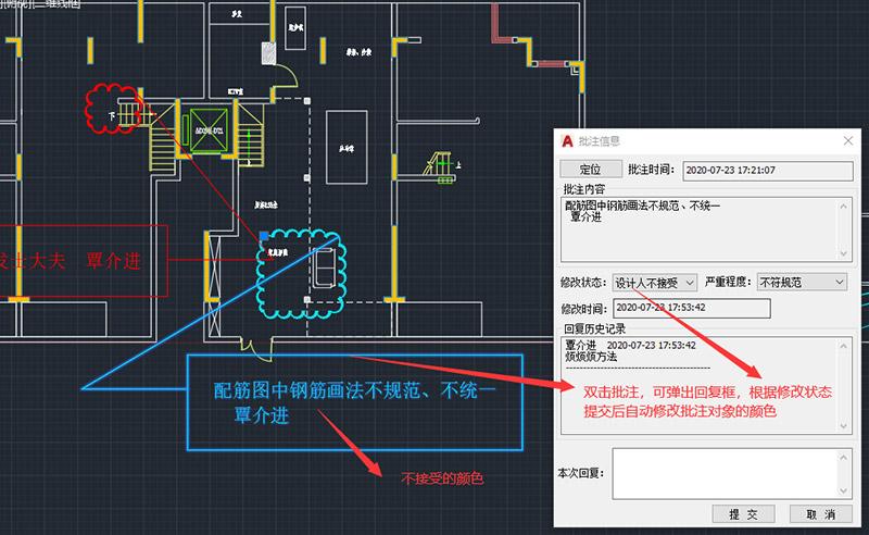 红树林协同设计管理系统 V2020