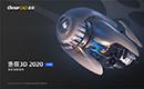 浩辰3D 2020强势发布——更适合中国制造的3D软件