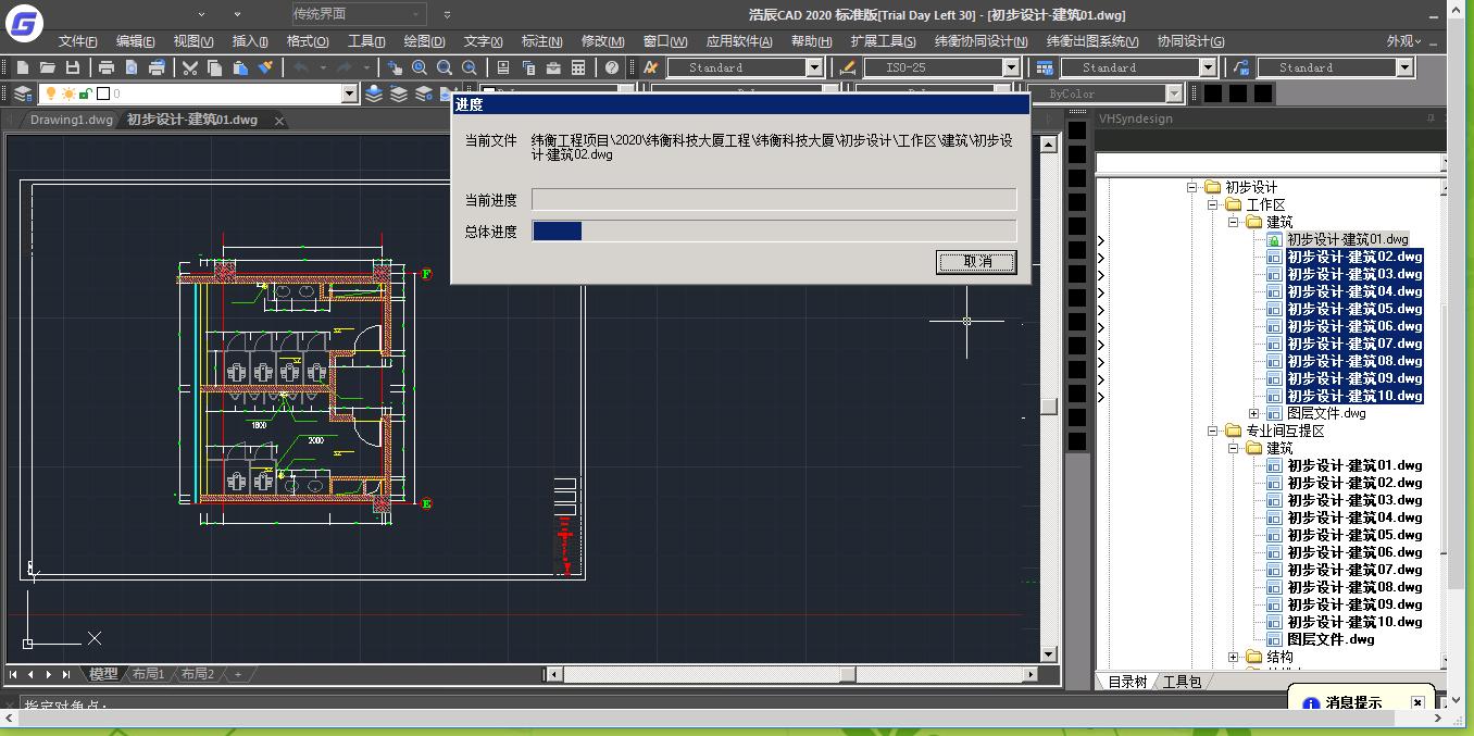 纬衡协同设计软件 VHSyndesign V7.0
