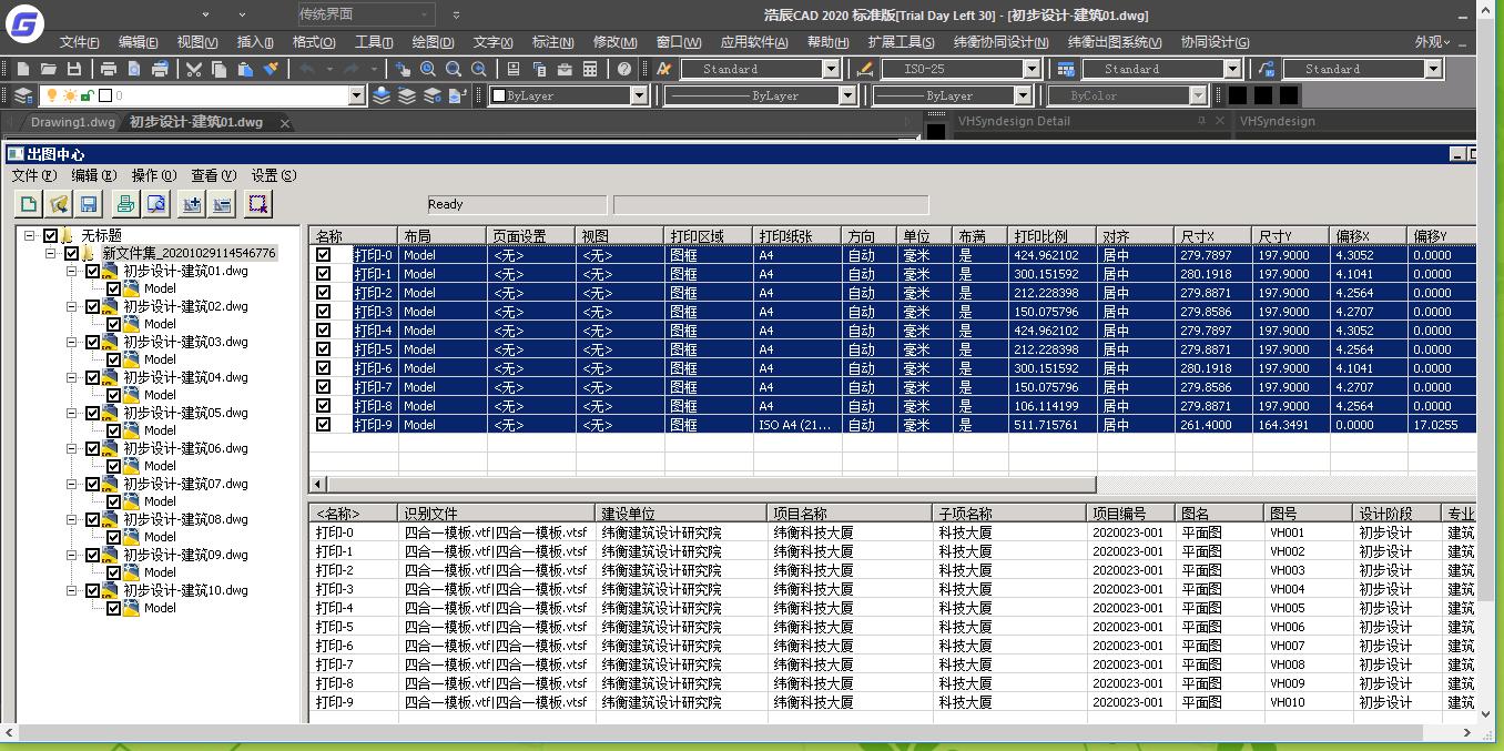 纬衡数字化出版管理软件 VHDP V1.0