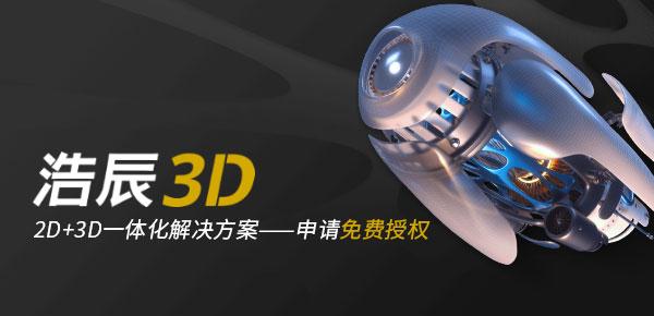 浩辰3D,更适合中国制造的3D软件