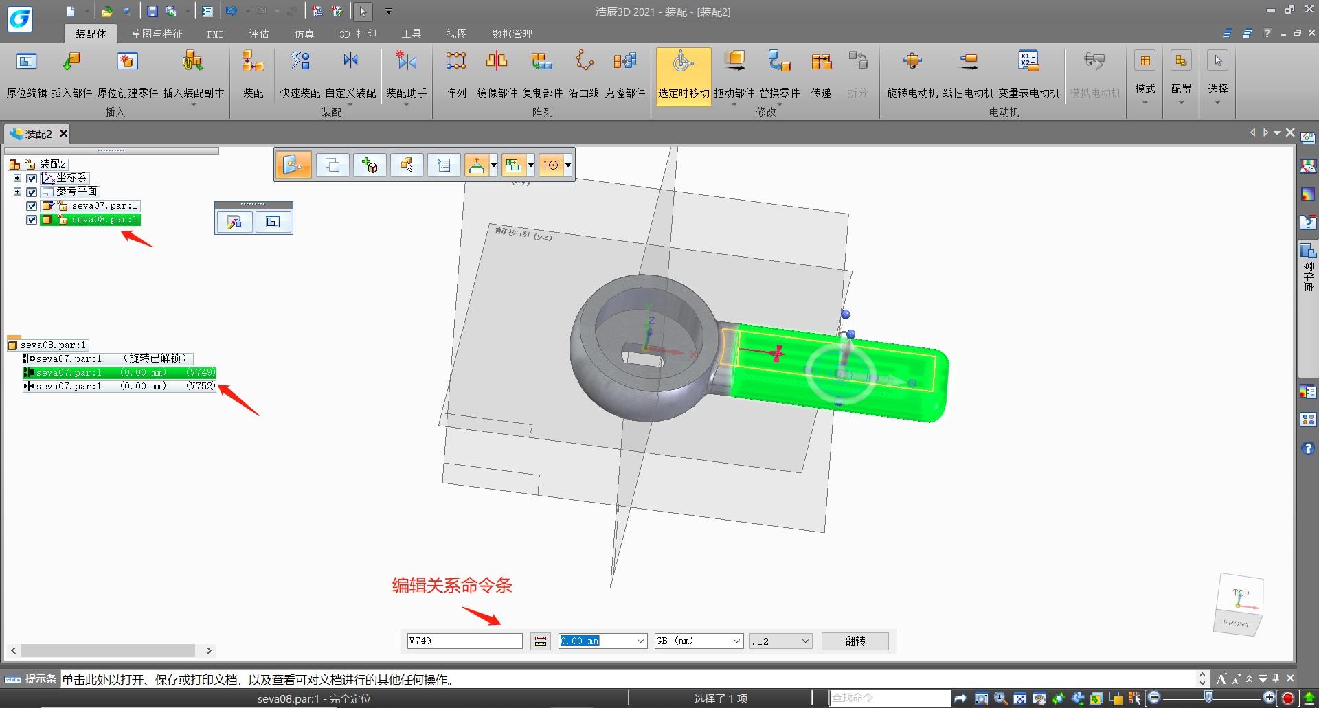 3D制图软件中怎么修改贴合关系偏置值?