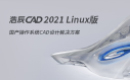 浩辰CAD 2021 Linux版全球首发!