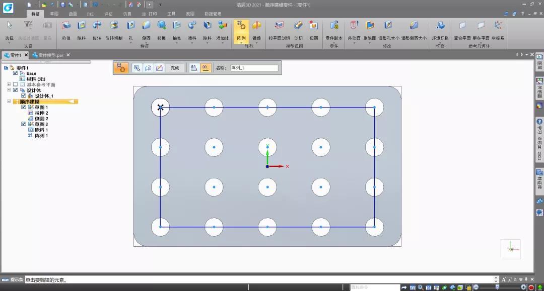 3D建模软件中阵列设计功能如何使用?