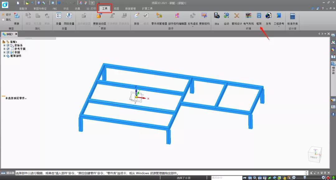 3D软件中怎么设计框架?