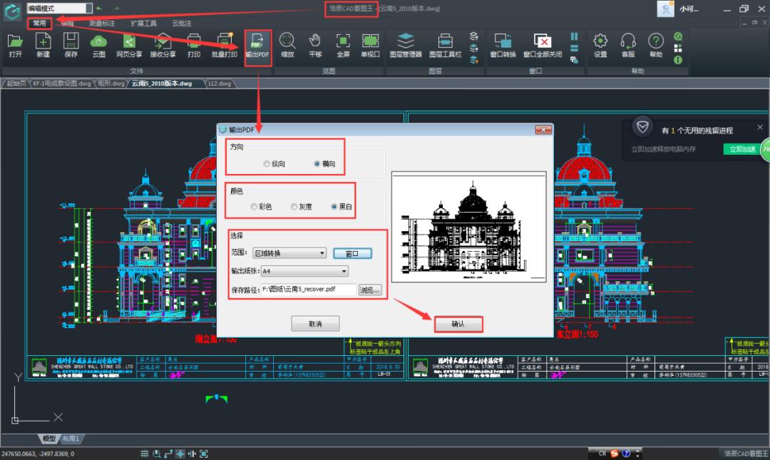 CAD看图软件中怎么将CAD转为PDF格式?CAD转PDF教程