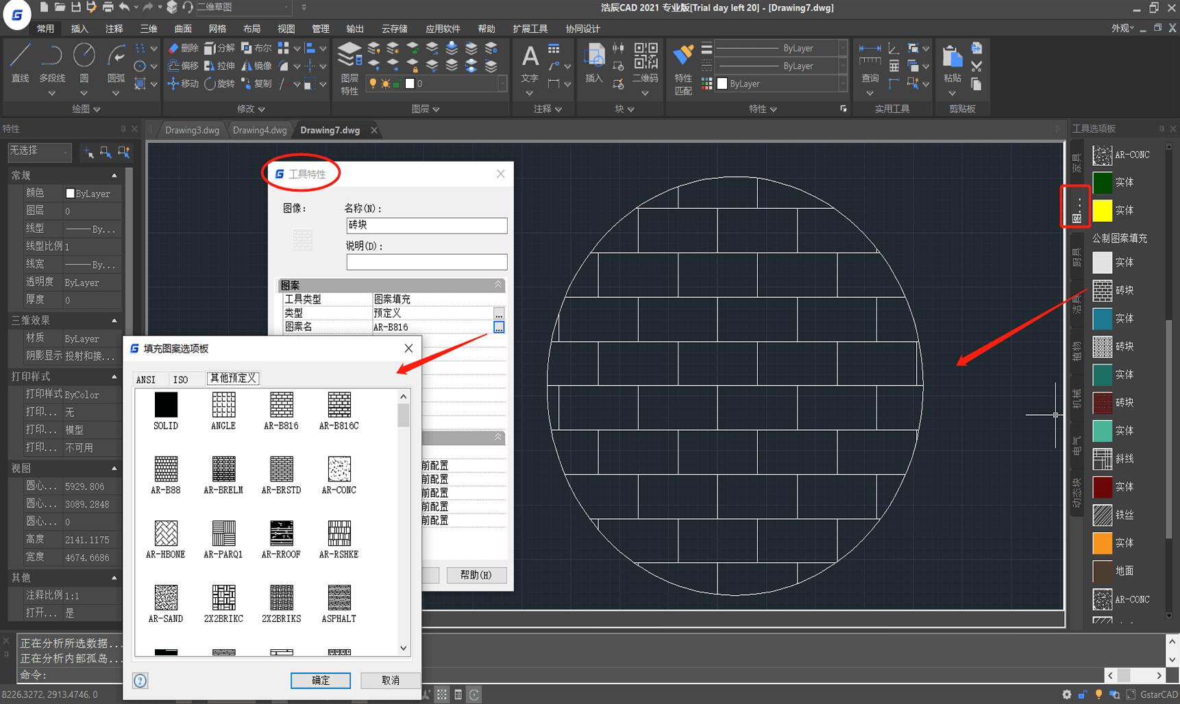 工具选项板功能改进
