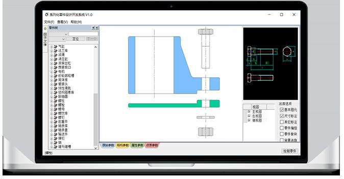 浩辰CAD机械_零件库