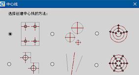 浩辰CAD机械_中心线