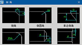 浩辰CAD機械_倒角