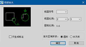 浩辰CAD機械_局部放大