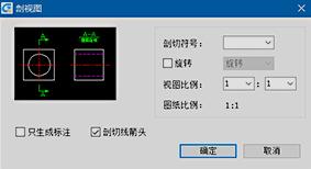 浩辰CAD机械_剖切符号