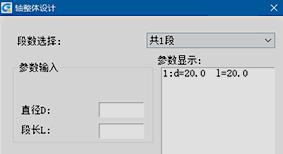 浩辰CAD机械_轴设计