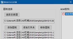 浩辰CAD機械_圖檔BOM分析器