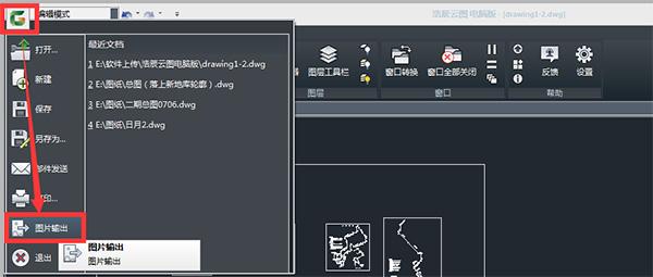 CAD看图王3种方法教你将CAD文件导出JPG图片