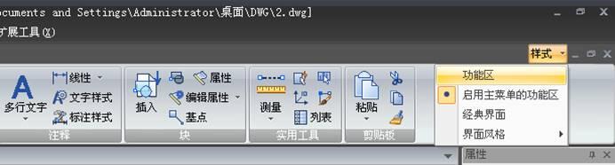 如何使用CAD切换窗口