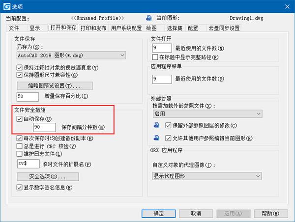 CAD自动保存的文件在哪里?怎么设置自动保存文件