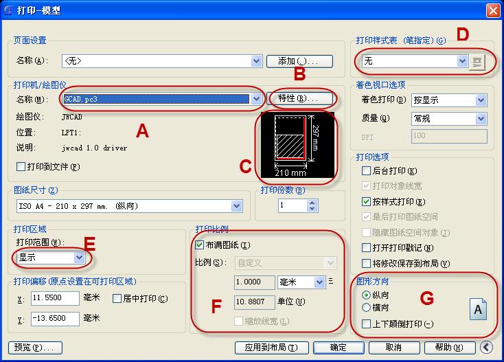 CAD打印的基本功能设置