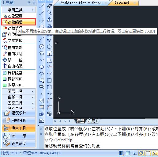 CAD软件中如何对自定义对象进行编辑操作?