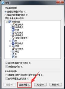 极速CAD看图教程之CAD图纸打开时闪退如何处理