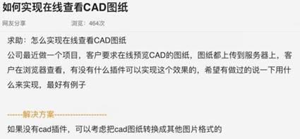 CAD看图网页版如何在线查看CAD图纸?