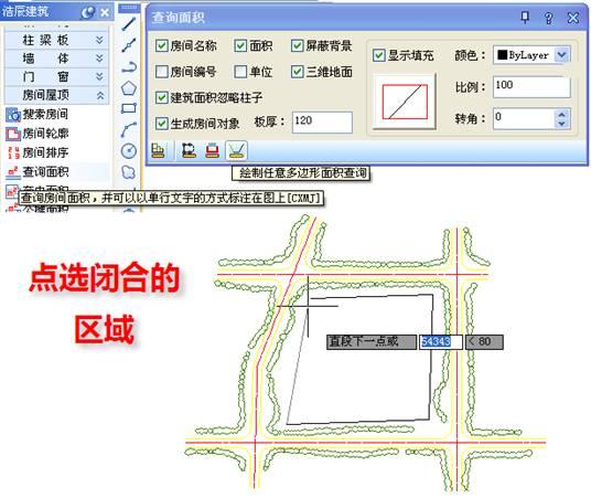 CAD建筑面积测量操作教程(三)