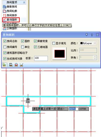 CAD建筑面积测量操作教程(二)