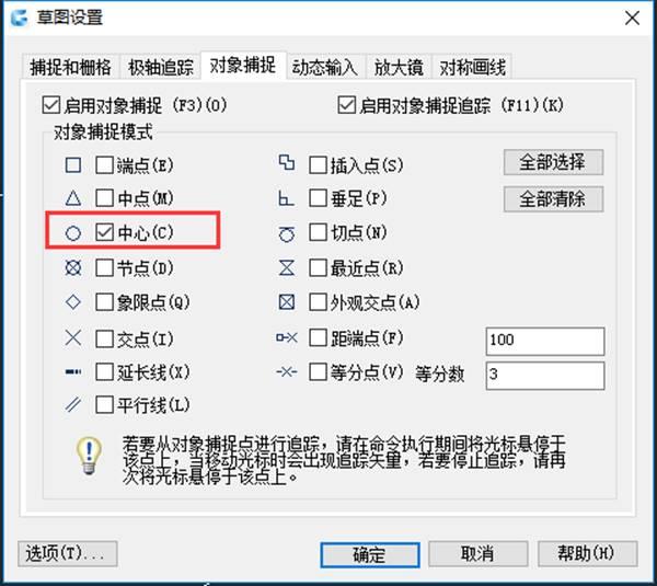 辅助CAD图形的工具有哪些(二)