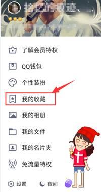 手机CAD看图软件基础教程之查看QQ收藏的CAD图纸