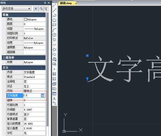 怎么把CAD文字高度调整