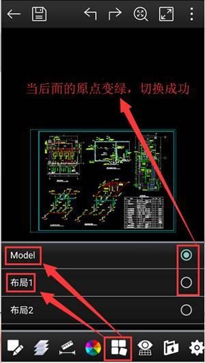 手机CAD看图软件基础教程之模型布局切换