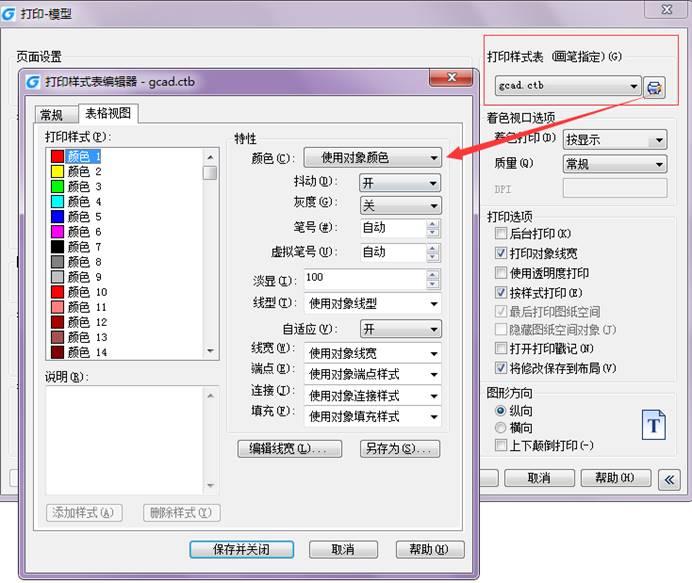 CAD打印的图纸部分显示为灰色如何解决