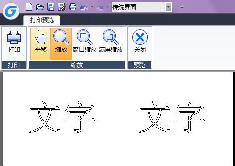 为什么CAD打印出来的字是空心的