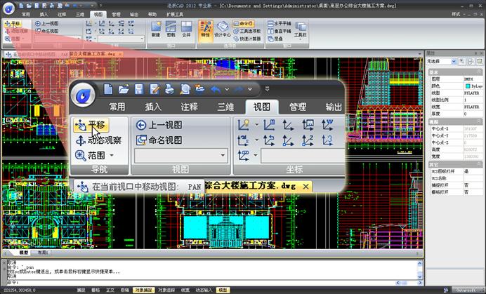 CAD视图如何平移