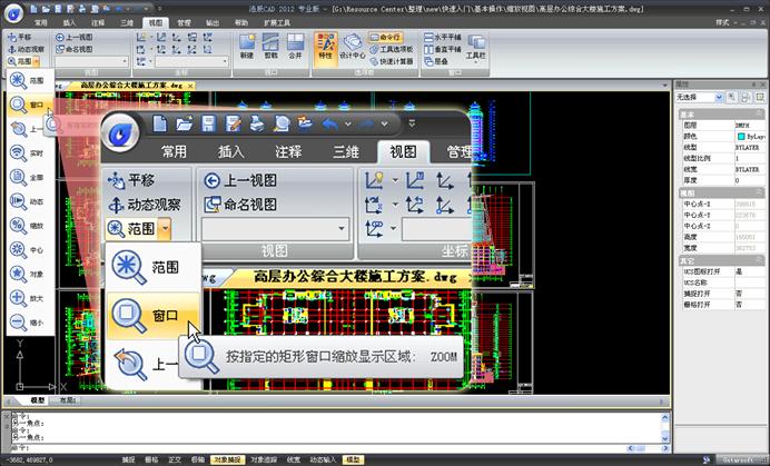 怎么用CAD缩放视图