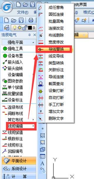 电气CAD软件中导线替换功能的使用教程