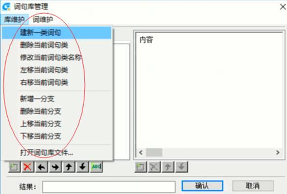 如何使用CAD软件中词句库功能?