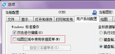 CAD鼠标按键功能和滚轮功能介绍