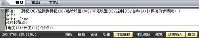 CAD操作提示功能