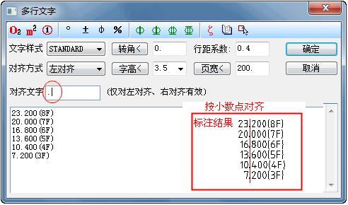 如何使用CAD软件来撰写多行文字并自动换行?