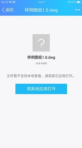 手机CAD看图常见问题之QQ收到的图纸无法查看