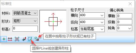 CAD建筑图之柱子的绘制教程