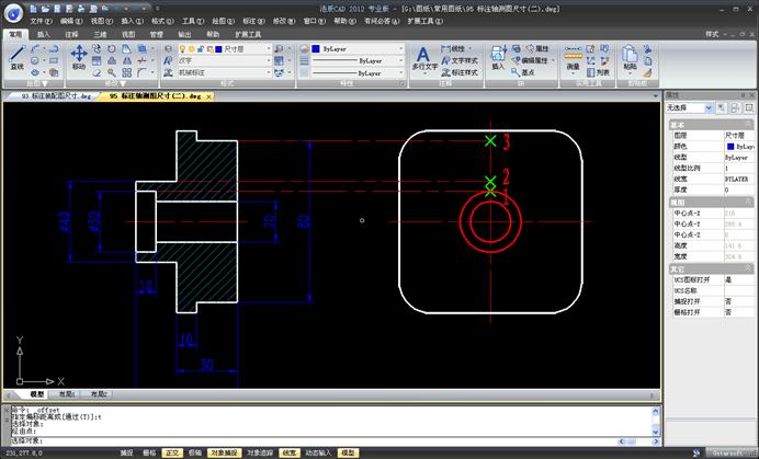 如何使用CAD偏移工具